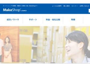 makeshop ネットショップ開業サービス