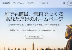 wixネットショップ作成サービス